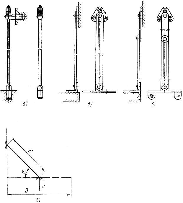 Кронштейны однорычажные (а, 6)